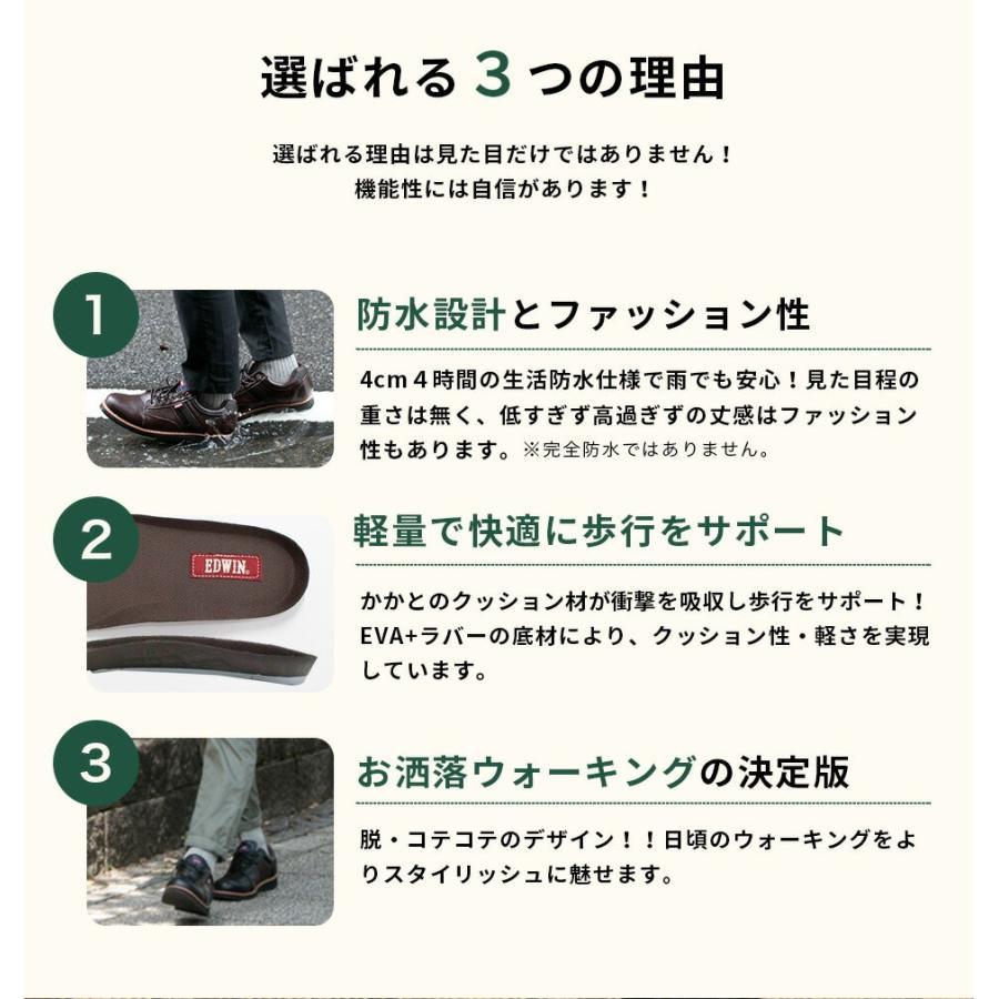 スニーカー メンズ 防水 エドウィン レインシューズ 黒 茶 20 30 40 50代 カジュアル 軽量 軽い EDWIN 靴  EDM4208|fairstone|06