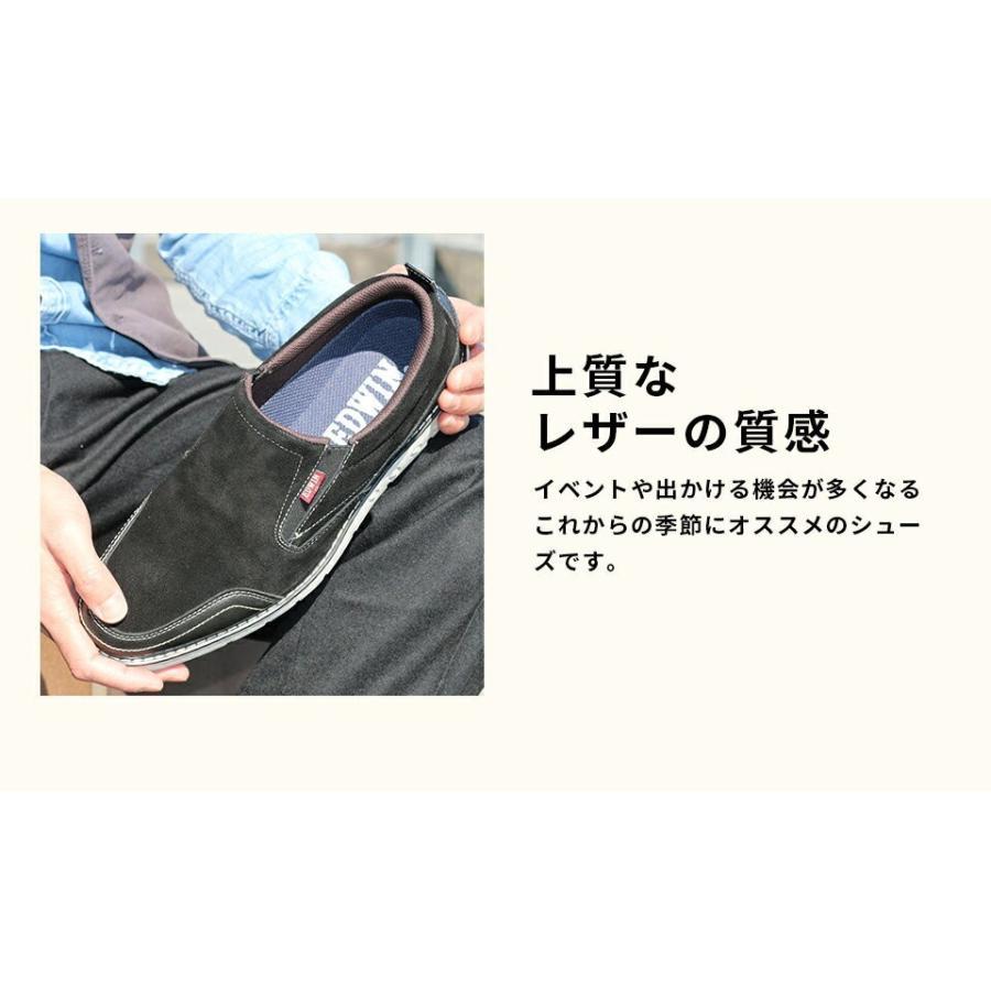 スリッポン スニーカー ビジネス シューズ カジュアル エドウイン EDWIN 本革靴 EDM91 限定品 軽量 オックス fairstone 08