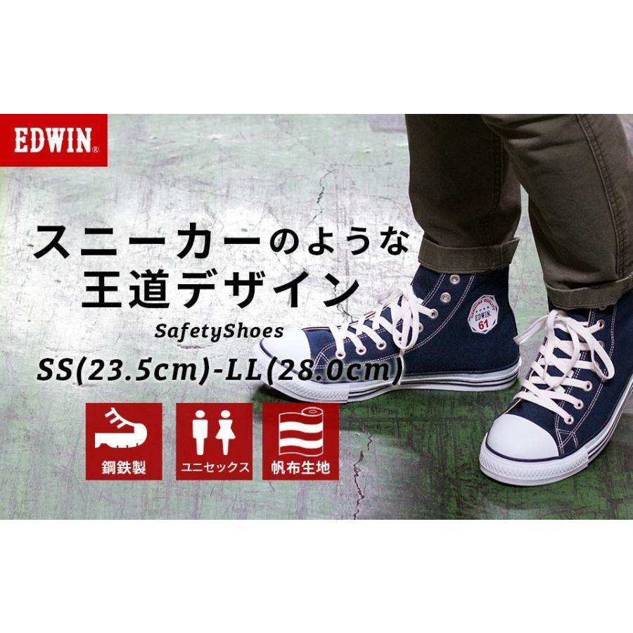 安全靴 スニーカー メンズ レディース セーフティーシューズ EDWIN エドウイン ハイカット 女性用 男性 ESM1620 fairstone 02