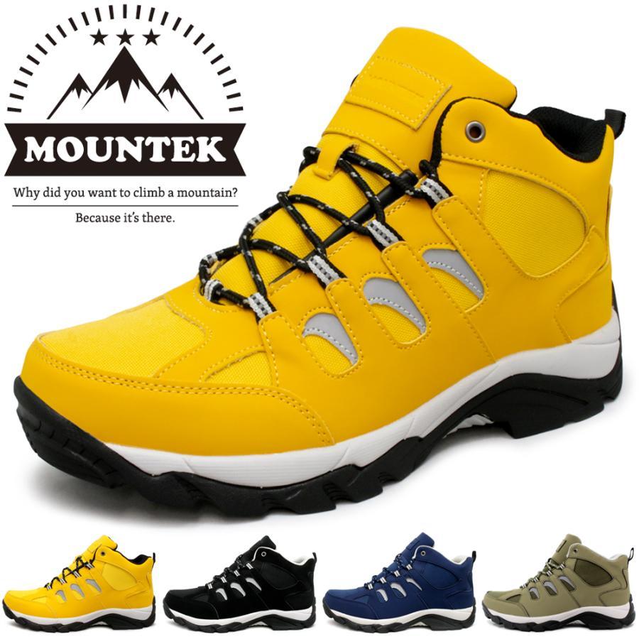 トレッキングシューズ 登山靴 レインブーツ 雨靴 メンズ レディース アウトドアシューズ ハイカット 防水 MOUNTEK mt1940 母の日 fairstone
