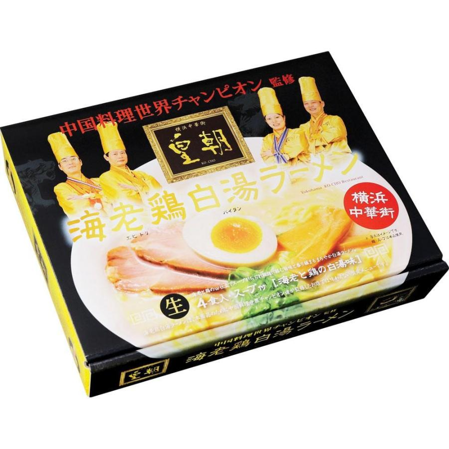 銘店ラーメンシリーズ 横浜中華街 皇朝 海老鶏白湯ラーメン 4人前 18セット PB-128 同梱