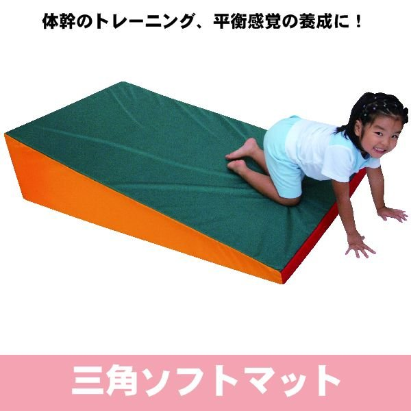 三角ソフトマット