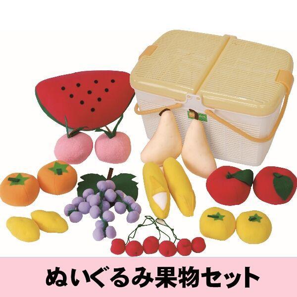 ぬいぐるみ果物セット