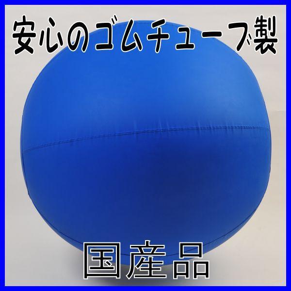 カラー大玉ボール100cm 青 運動会用品 体育祭 学校 保育園 幼稚園