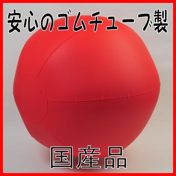 カラー大玉ボール150cm 赤 運動会用品 体育祭 学校 保育園 幼稚園