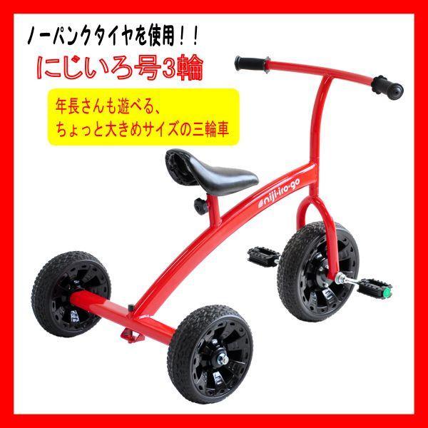 にじいろ号3輪 レッド 学校 幼稚 保育園用品 乗用遊具