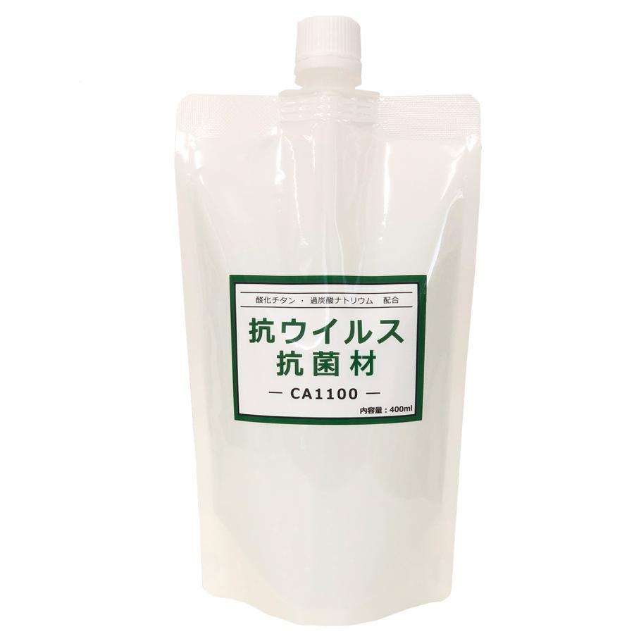 抗ウイルス・抗菌材 CA1100 パウチ400ml&スプレーボトル詰替用セット 酸化チタン・過炭酸ナトリウム配合  特許取得 fami-renovation 02