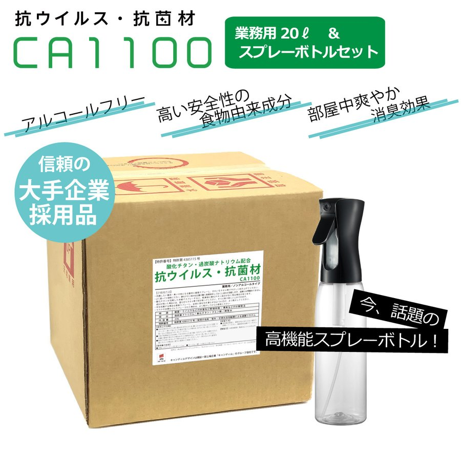抗ウイルス・抗菌剤 CA1100 20L 高機能スプレーボトル1本セット