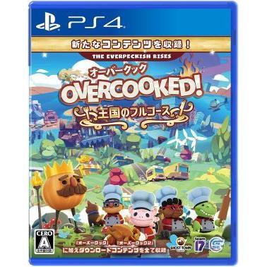 (発売日前日出荷)(PS4)Overcooked! 王国のフルコース(新品)(2021年4月22日発売)|famicom-plaza2