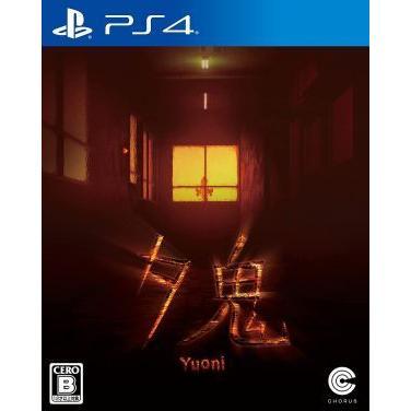 (PS4)夕鬼(新品)|famicom-plaza2