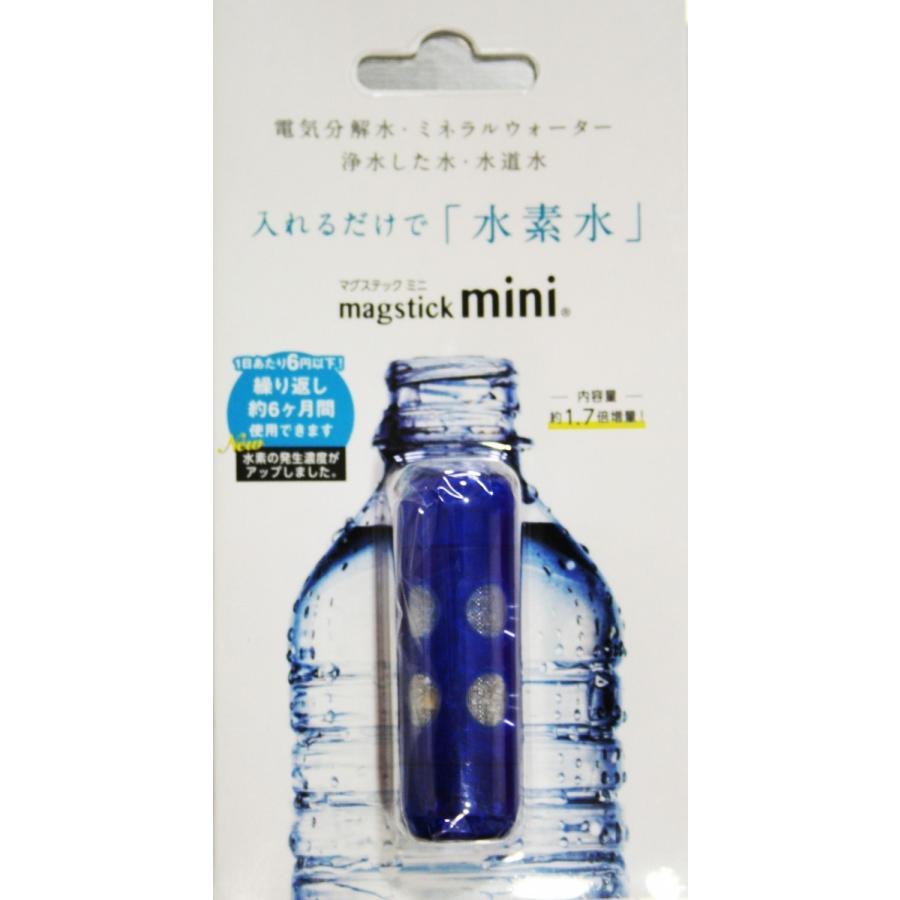 元気の水 マグスティックmini 水素水生成器(送料無料・ネコポス対応・代引不可)|family-tools