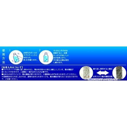 元気の水 マグスティックmini 水素水生成器(送料無料・ネコポス対応・代引不可)|family-tools|04