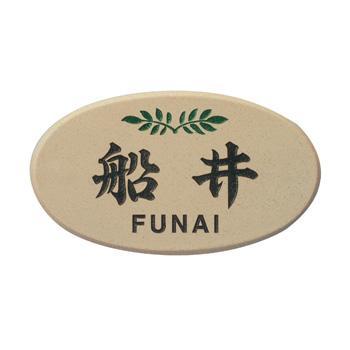 福彫 ソーブル ADP-5(黒文字&グリーン) ※ 陶器 タイル サイン 表札 新築 ※