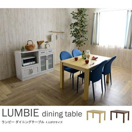 LUMBIE(ランビー)ダイニングテーブル【4人がけサイズ】  テーブルのみ 4803417