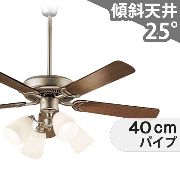 長期保証 LED 4灯 吹き抜け 傾斜天井 ダイコー クラシック シーリングファン ライト DEB-073 DEB-073