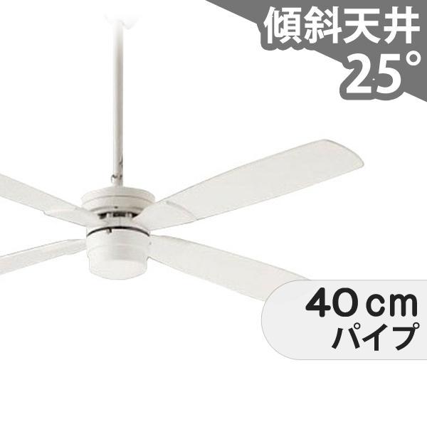 長期保証 吹き抜け 傾斜天井 ダイコー ホワイト シーリングファン DJE-048