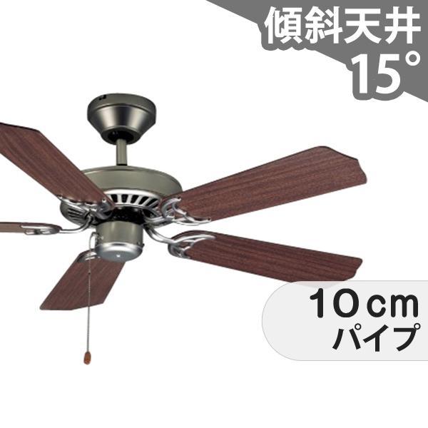 長期保証 薄型 大風量 プルスイッチ 吹き抜け 傾斜天井 東京メタル工業 クラシック シーリングファン MAF-003