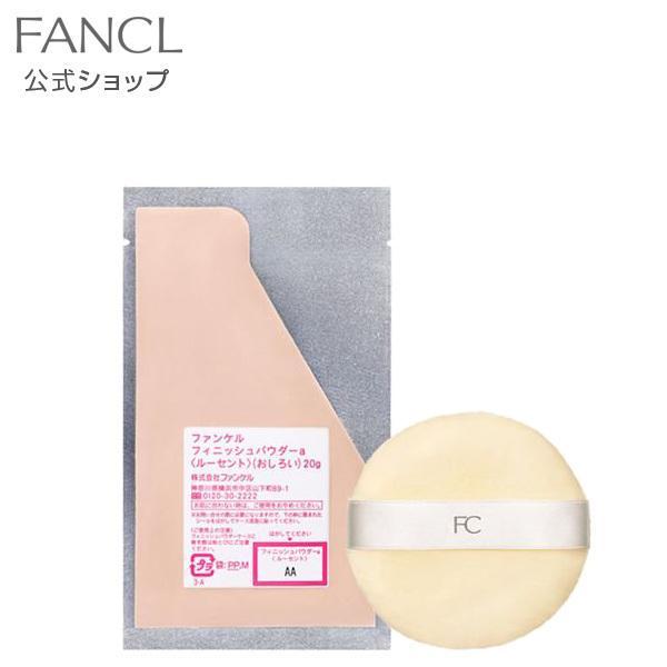 正規品送料無料 フィニッシュパウダー レフィル 詰め替え用 パフ付き フェイスパウダー おしろい 年間定番 化粧品 ファンケル 公式 FANCL