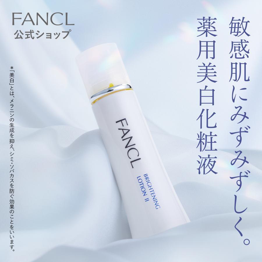 ホワイトニング 絶品 化粧液 II しっとり 化粧水 シミケア スキンケア ファンケル 美白 無添加 化粧品 FANCL ビタミン 買収 公式