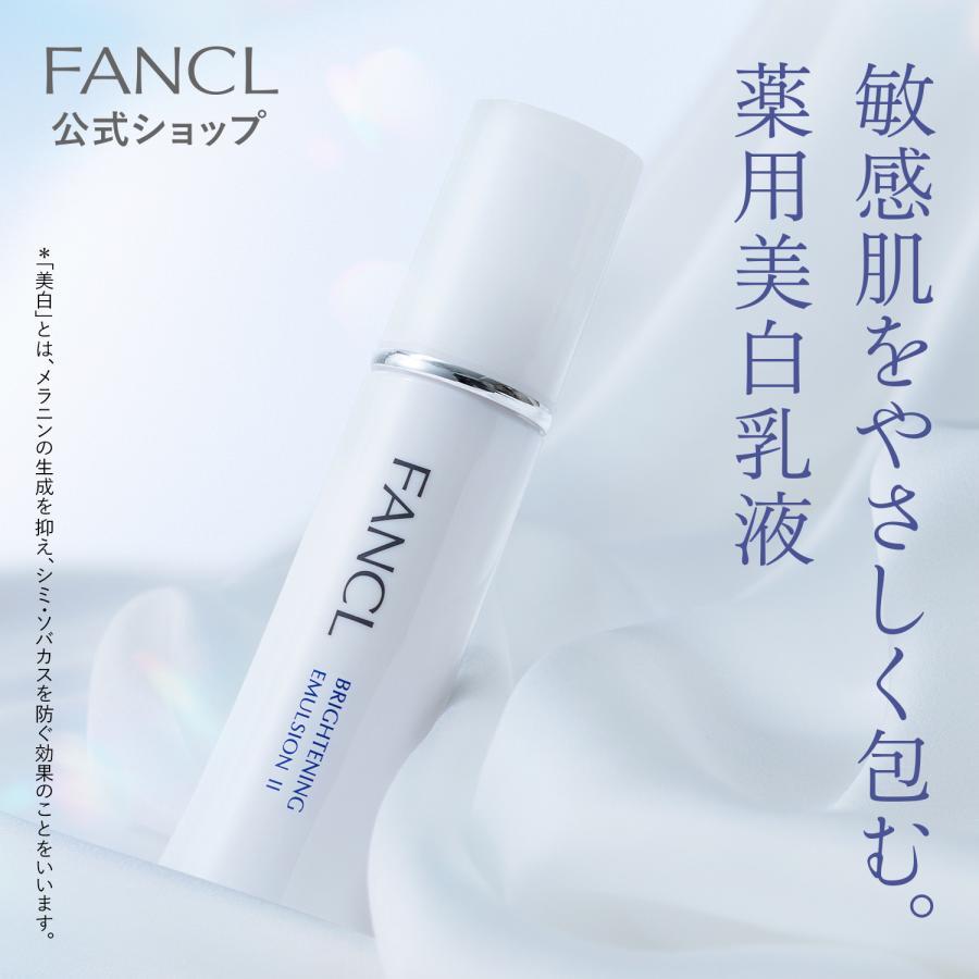 乳液 ホワイトニング ファッション通販 II しっとり 1本 化粧品 スキンケア 医薬部外品 購買 ファンケル 公式 FANCL 無添加 シミケア 基礎化粧品