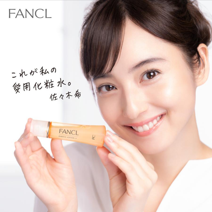 エンリッチ 化粧液 II しっとり 1本 化粧水 ローション 乾燥肌 化粧品 ...