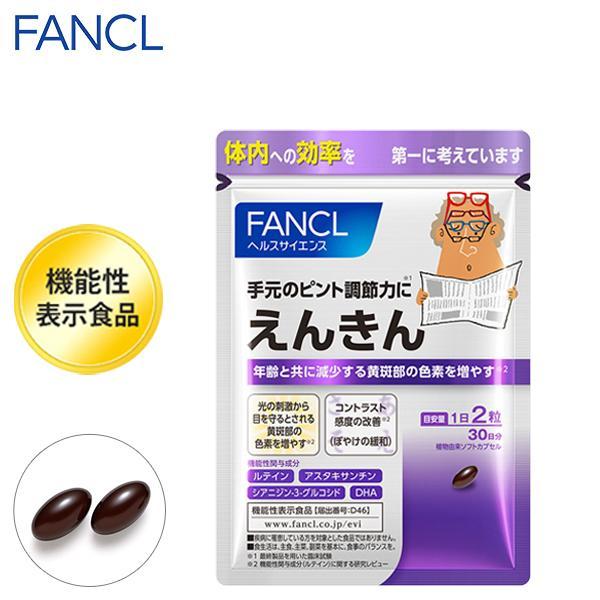 えんきん<機能性表示食品> 約30日分 【ファンケル 公式】送料 ...