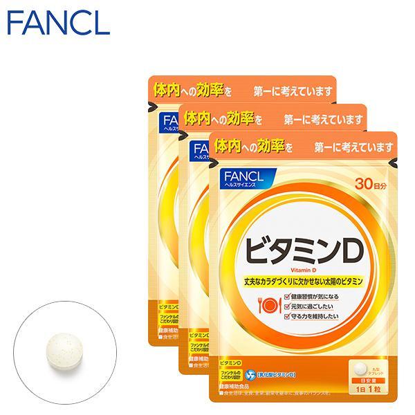 ビタミンD 約90日分 サプリメント サプリ カルシウム ファンケル 健康 春の新作 FANCL 公式 安心の定価販売 栄養