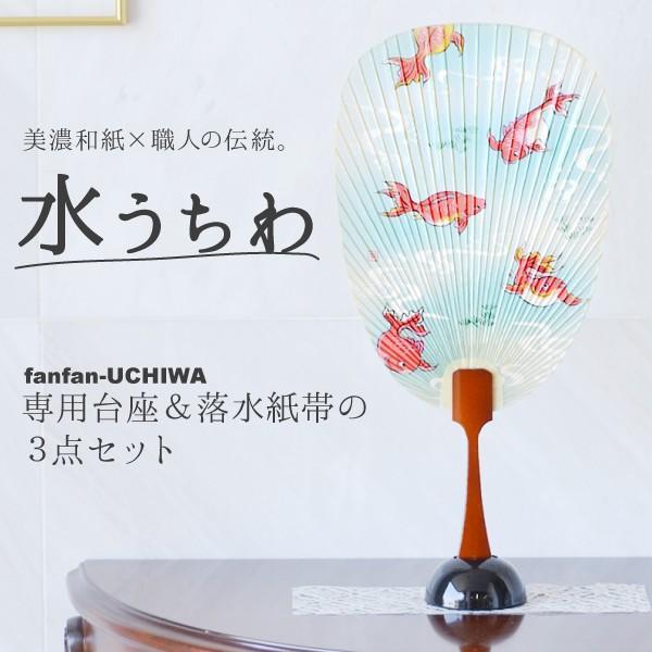 うちわ 水うちわ 涼錦/金魚 飾り台+飾り和紙帯付き 岐阜 美濃和紙 2021 プレゼント ギフト 贈り物 贈答品 土産  縁起物 水団扇 みずうちわ|fanfan-uchiwa