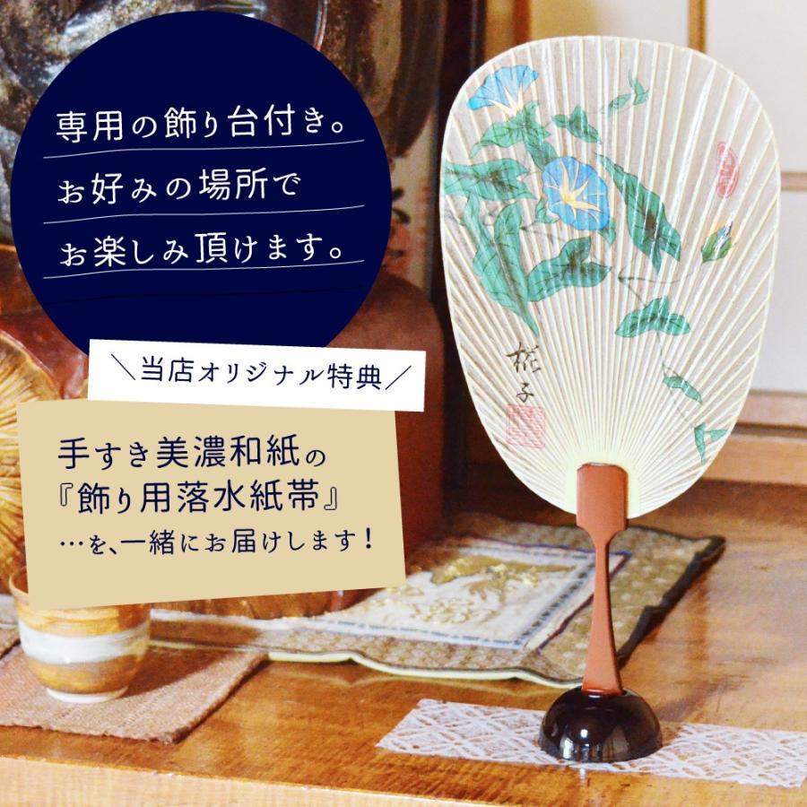 うちわ 水うちわ 涼錦/金魚 飾り台+飾り和紙帯付き 岐阜 美濃和紙 2021 プレゼント ギフト 贈り物 贈答品 土産  縁起物 水団扇 みずうちわ|fanfan-uchiwa|15