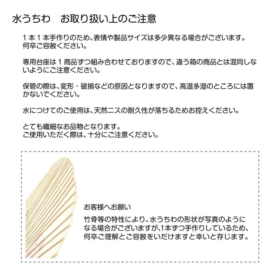 うちわ 水うちわ 涼錦/金魚 飾り台+飾り和紙帯付き 岐阜 美濃和紙 2021 プレゼント ギフト 贈り物 贈答品 土産  縁起物 水団扇 みずうちわ|fanfan-uchiwa|19