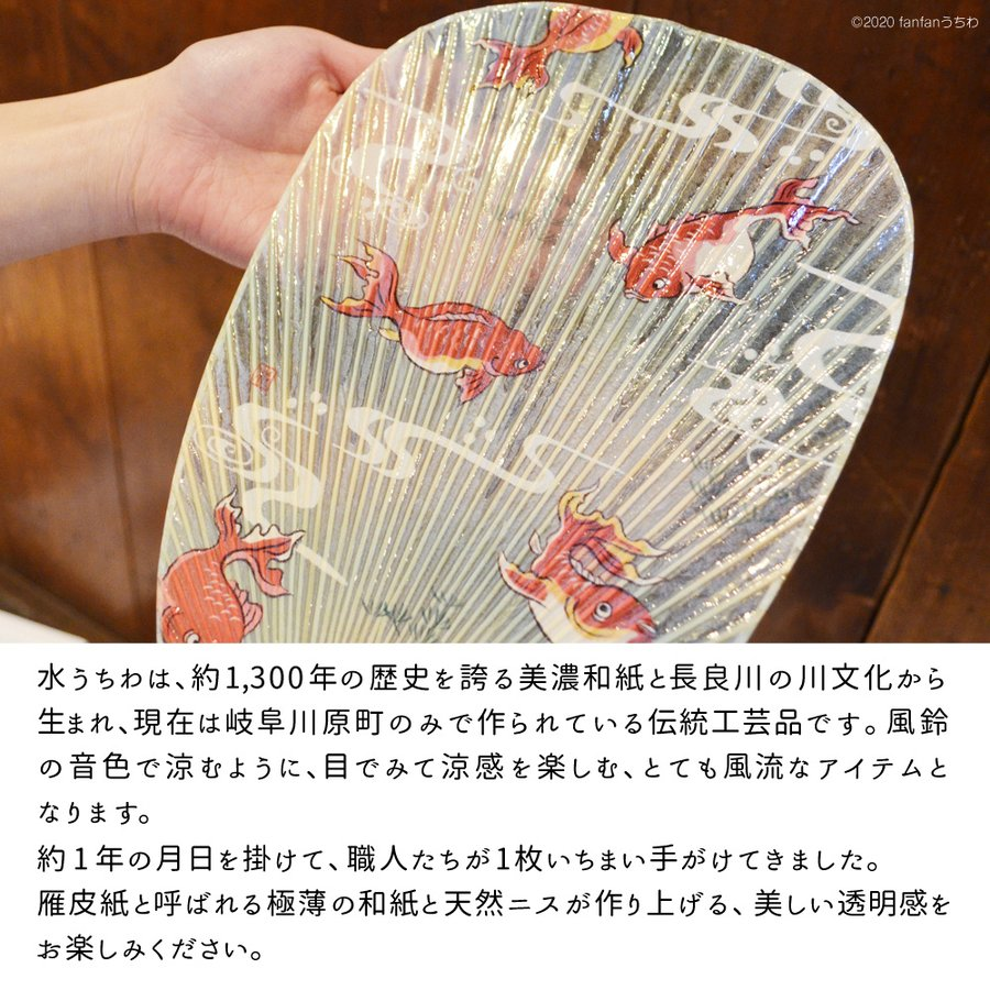 うちわ 水うちわ 涼錦/金魚 飾り台+飾り和紙帯付き 岐阜 美濃和紙 2021 プレゼント ギフト 贈り物 贈答品 土産  縁起物 水団扇 みずうちわ|fanfan-uchiwa|08