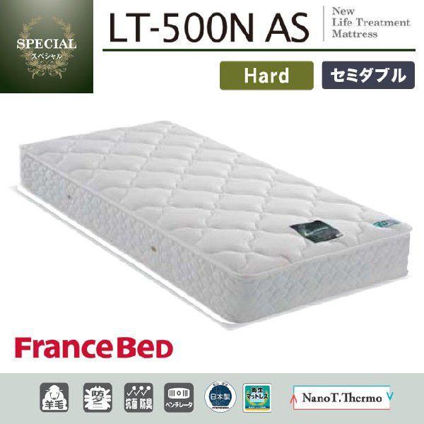フランスベッド LT-500N AS ハード セミダブル HARD|セミダブル マットレス ベッドマットレス 送料無料 防ダニ 硬め 固め 寝具 ウレタンフォーム