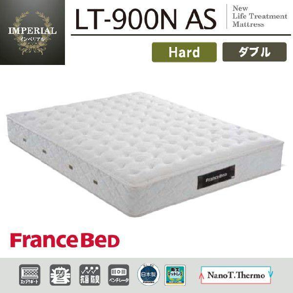 フランスベッド LT-900N AS ハード ダブル HARD|フランスベット フランス ベッド ベット マットレス ダブル ダブルサイズ ハード 硬め 固め 寝具