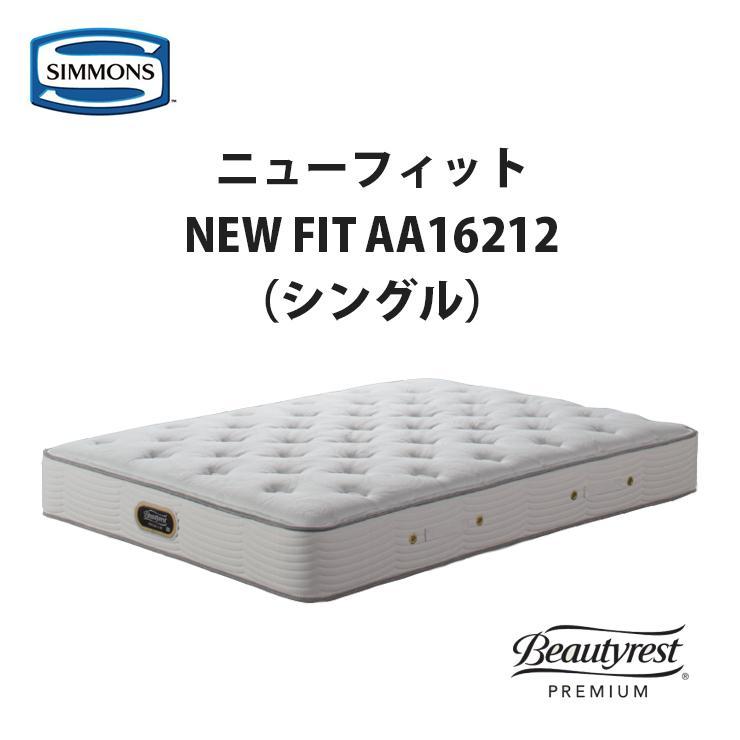 ニューフィット AA16212 シングルマットレス SIMMONS NEW FIT aa16212 ベッドマットレス