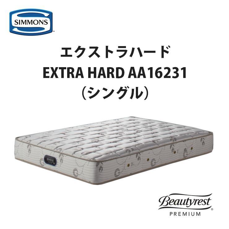 エクストラハード AA16231 シングルマットレス SIMMONS EXTRA HARD aa16231