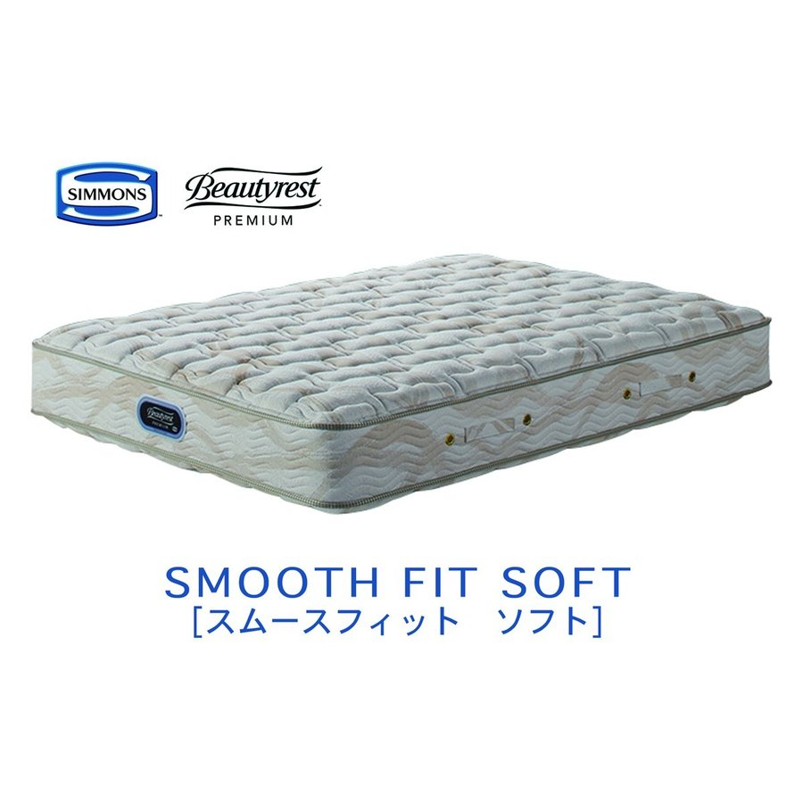 スムースフィット ソフト AA16252 ダブルマットレス SIMMONS SMOOTH FIT SOFT aa16252