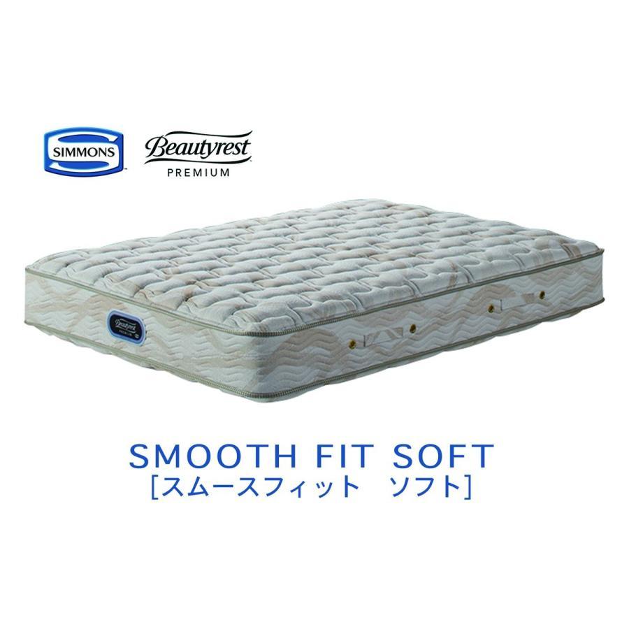 スムースフィット ソフト AA16252 シングルマットレス SIMMONS SMOOTH FIT SOFT aa16252