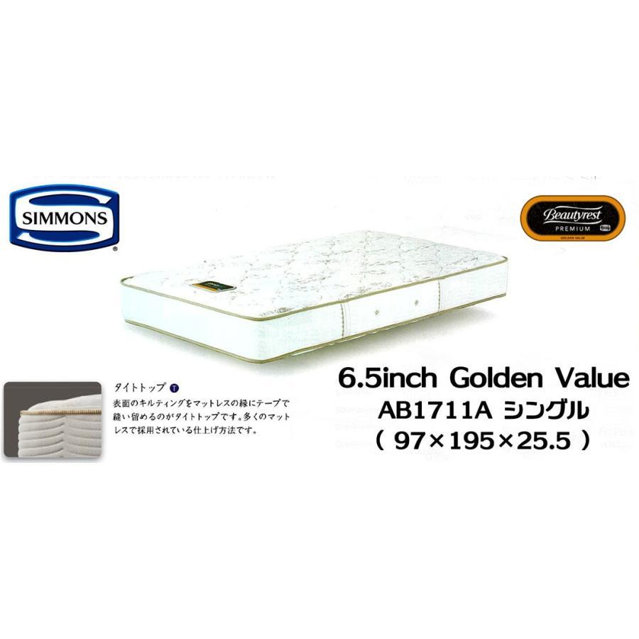 6.5インチ ゴールデンバリュー AB1711A シングルマットレス SIMMONS 6.5inch ゴールドen Value ab1711a