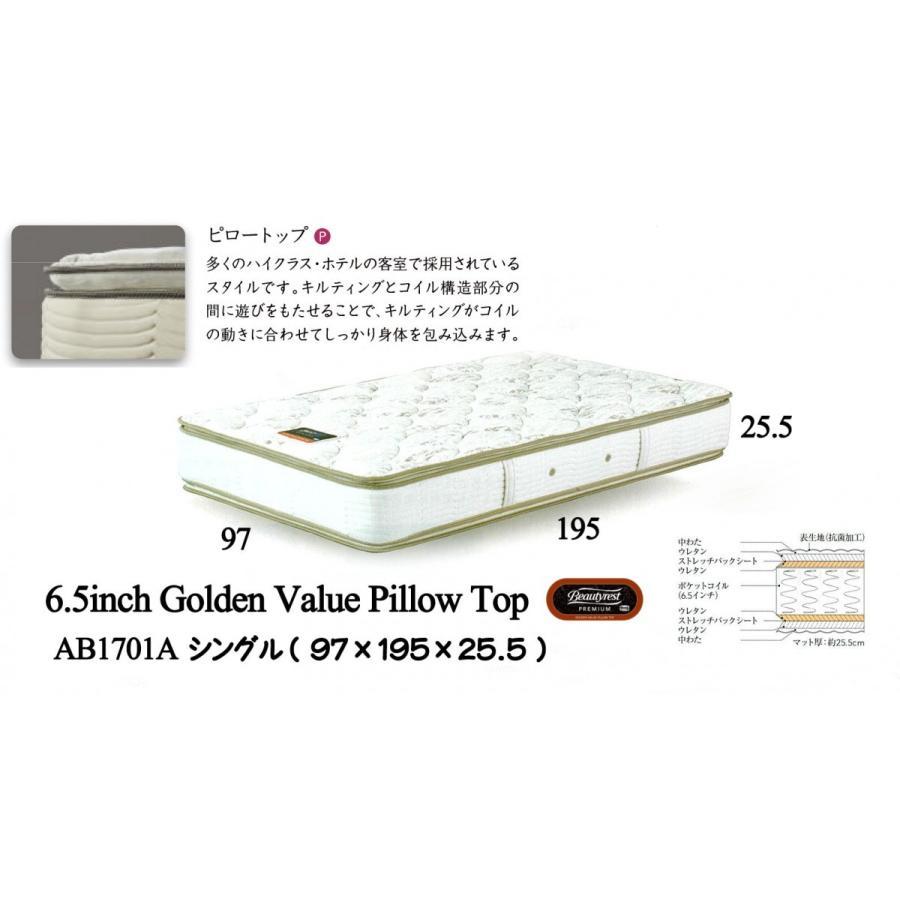 6.5インチ ゴールデンバリューピロートップ AB1701A シングルマットレス SIMMONS 6.5inch ゴールドen Value Pillow Top