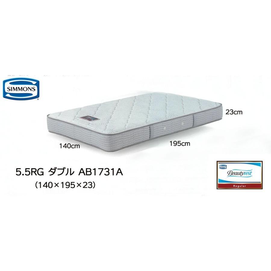 シモンズ ダブルマットレス 5.5インチレギュラー AB1731A|ダブル マットレス ベット ベッドマットレス ベッド ポケットコイルマットレス