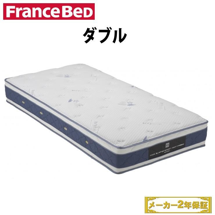 フランスベッド エアサスペンションマットレス AR-1000 ダブル スプリングマットレス ソフトマットレス