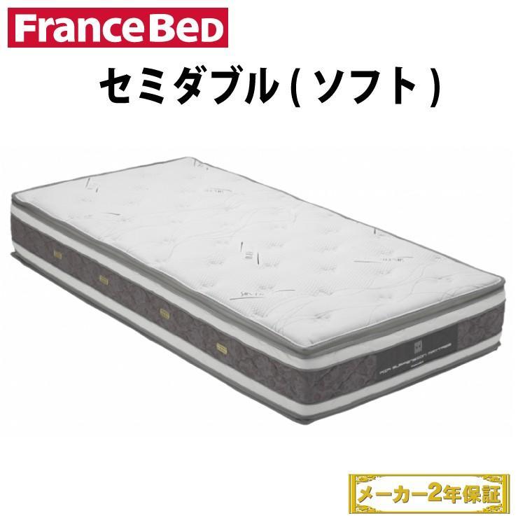 フランスベッド エアサスペンションマットレス AR-2000 セミダブル スプリングマットレス ソフトマットレス