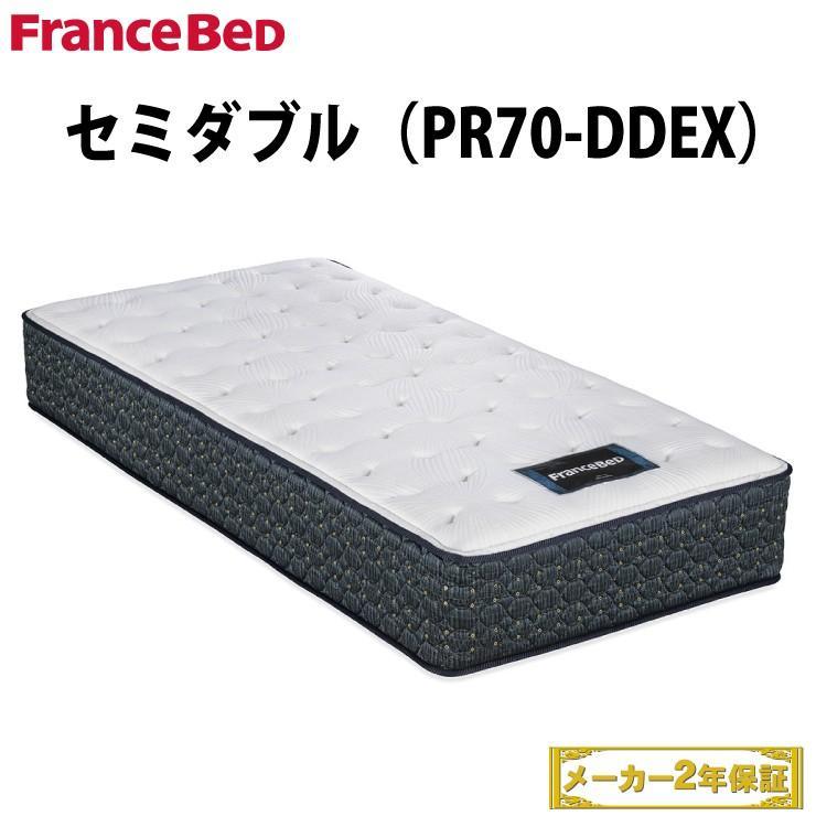フランスベッド PR70-DDEX セミダブルマットレス