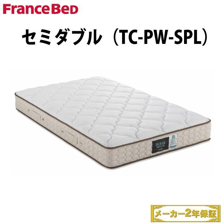 フランスベッド TC-PW-SPL セミダブルマットレス プロウォールマットレス ZELT高密度連続スプリング PRO-WALL マットレス硬め 衛生マットレス 日本製マットレス