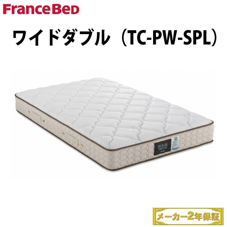 フランスベッド TC-PW-SPL ワイドダブルマットレス プロウォールマットレス ZELT高密度連続スプリング PRO-WALL マットレス硬め 衛生マットレス 日本製