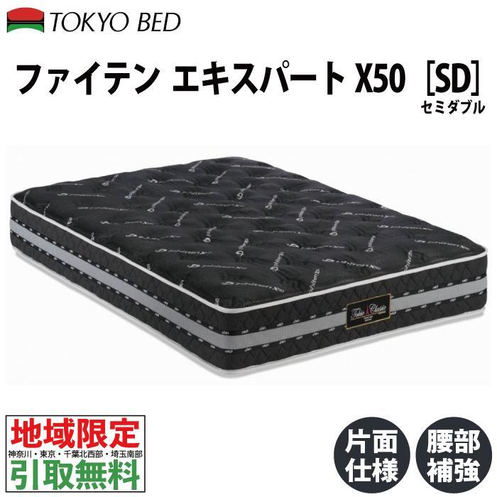 東京ベッド TOKIO ファイテンX50 エキスパート セミダブルマットレス