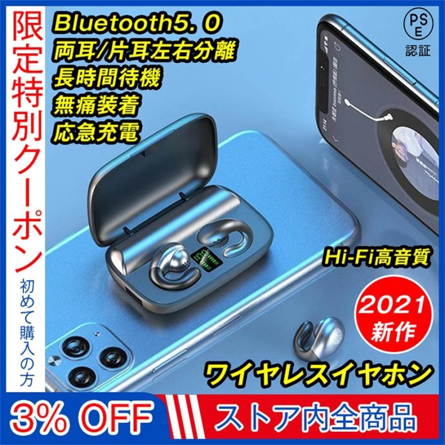 ワイヤレスイヤホン bluetooth5.0 骨伝導 片耳 無痛装着 高音質 ブルートゥースイヤホン スマホ ブルートゥース スポーツ イヤホンケース iphone12対応 おすすめ|fantashop