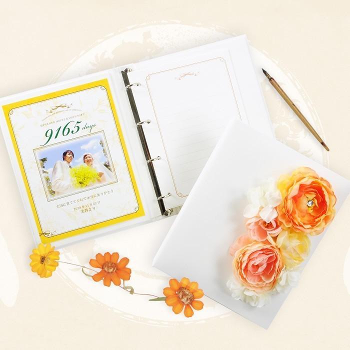 両親贈呈品 ブライズセット リボン/花嫁からの手紙・感謝状・フォトアルバム・結婚式 farbe