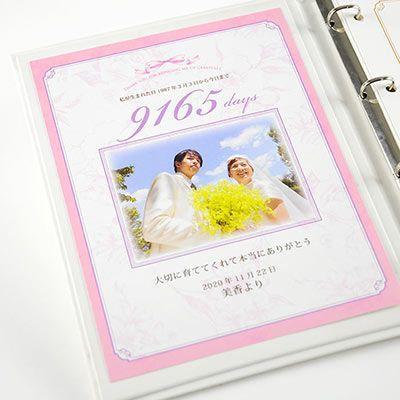 両親贈呈品 ブライズセット リボン/花嫁からの手紙・感謝状・フォトアルバム・結婚式 farbe 03
