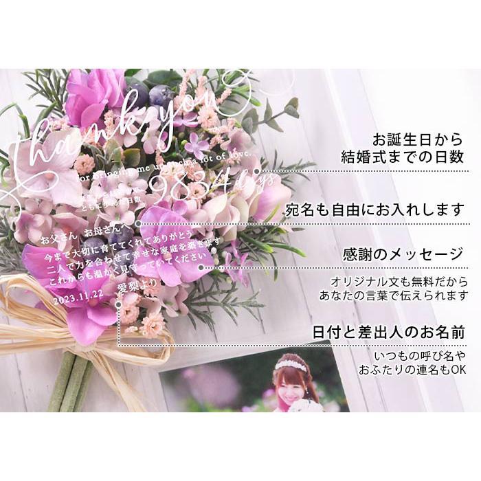 結婚式 両親 プレゼント / 子育て感謝状 「ピュアブーケ」 / 贈呈 ギフト|farbe|05